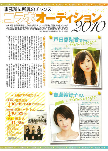 De-View (2010/10) P.04