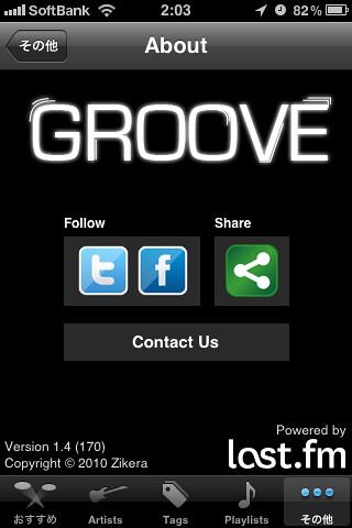 Groove 1.4 間もなく登場!ソーシャル強化にいろいろ改善。