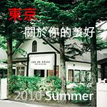 tokyo_summer
