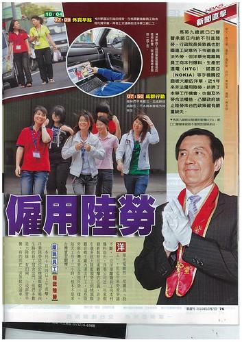 991007-壹週刊-挑戰馬英九勞工政策-洋華非法僱用陸勞-1