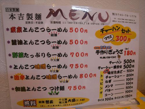 本吉製麺@上牧町-02
