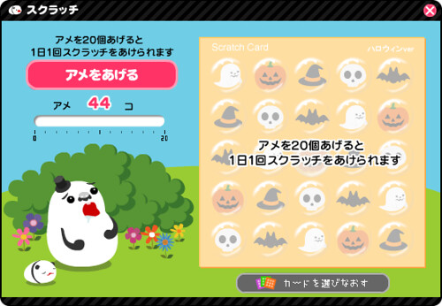 Pigg - Halloween scratch card
