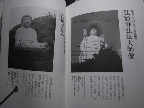書評『大仏をめぐろう』-07
