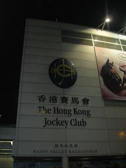 The Hong Kong Jockey Club (A Boy Named Hugh) Tags: hongkong happyvalley canonpowershot hongkongjockeyclub img5552
