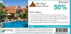 ไทย เฮ้าส์ บีช รีสอร์ท, เกาะสมุย Thai House Beach Resort Koh Samui ถนนหาดละไม จังหวัดสุราษฎร์ธานี มอบส่วนลด 50%