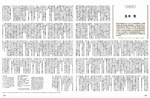 +act mini vol.11-P.74-75