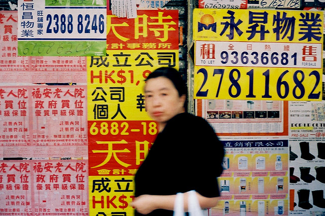 For Rent Signs in Hong Kong, Minolta Hi-matic