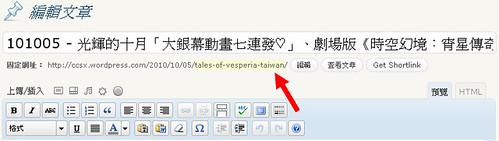 101127(1) - 「Wordpress.com實戰經驗分享」...新書《站長親授!WordPress 3.0部落格架站十堂課》的一刀未剪版<上集> ccsx-08