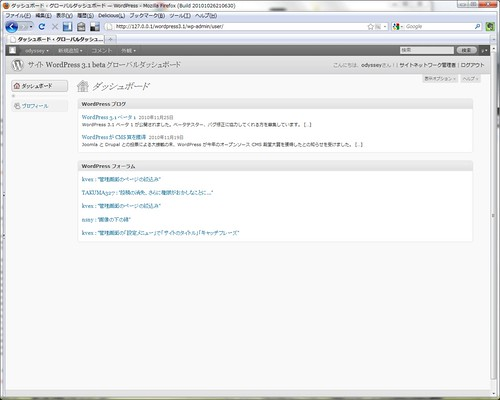 ユーザー用パーソナル管理画面