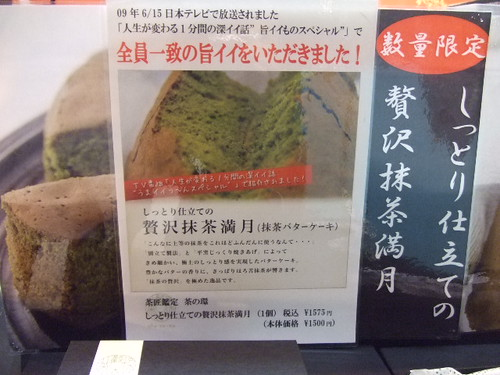 甘党道楽 菓匠茶屋 のスイーツ 13
