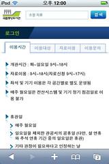 MW 122. 국립중앙도서관 (5) (Meryl Ko) Tags: 웹 모바일