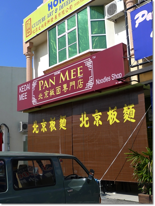Peking Pan Mee Noodles Shop