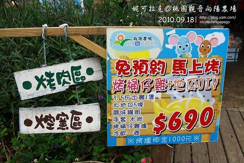 桃園觀音向陽農場20100918-056