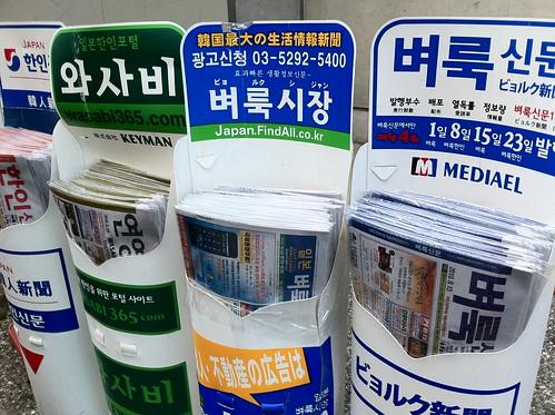 韓国語のフリーペーパー