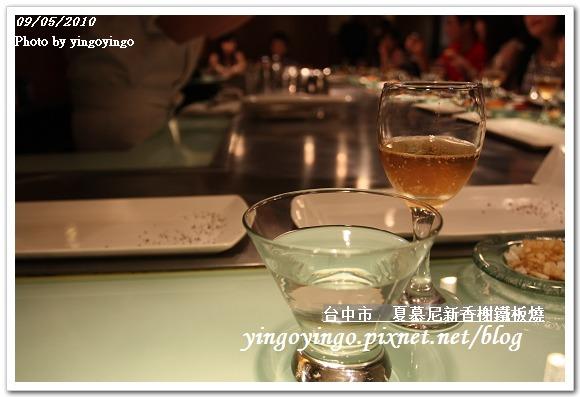 夏慕尼新香謝鐵板燒990905_I4314