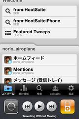 iPHone4 アプリ管理