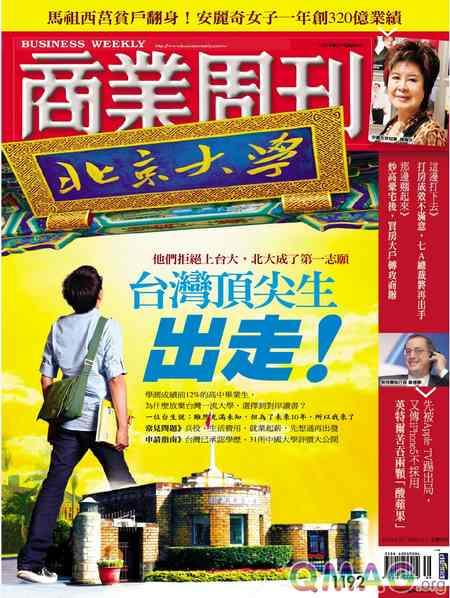 商業周刊 第1192期 – 棄台大、念北大,台灣頂尖生出走中國! | Qmag.org
