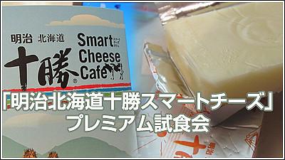 十勝スマートチーズはプロセス以上ナチュラル未満のチーズ