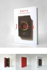 製造耶穌: 史上NO.1暢銷書的傳抄、更動與錯用