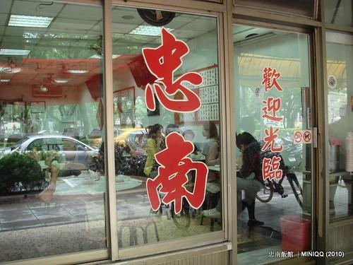 20100924 忠南飯館_01
