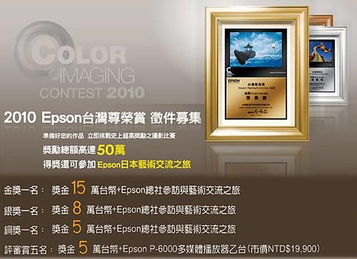 2010年 Epson 台灣尊榮賞 徵件募集
