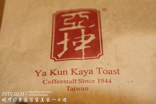 東區百貨美食一日遊20101011-026
