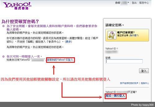Change Yahoo Account 5