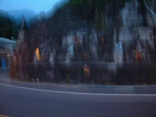 20070730--玠瑛的環島之旅401