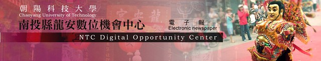 龍安數位機會中心電子報-標頭