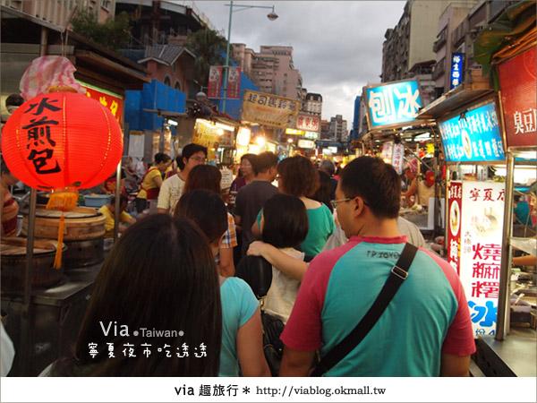 【台北夜市】寧夏夜市之旅~跟著via夜市美食吃透透