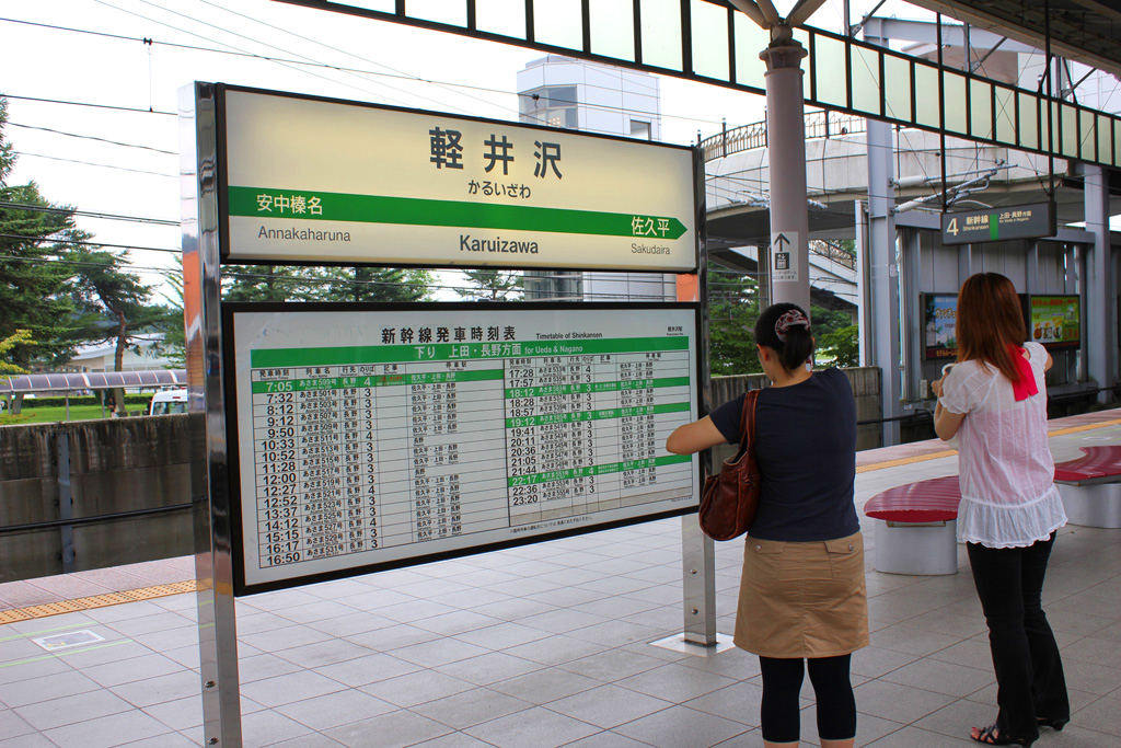 Karuizawa Traveling Note (1)