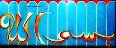 Nooh      Sura # 71 | Makkah (Faleh Zahrawi  ) Tags: 71 makkah | sura nooh