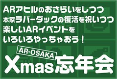 AhiRuクリスマス忘年会①