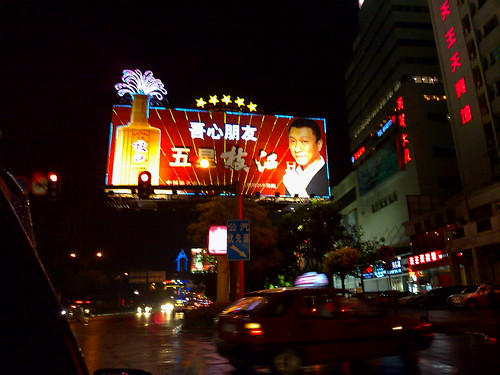 Yichang at night