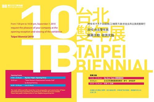 Taipei Biennial 台北雙年展