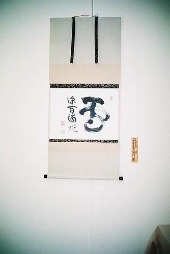 山田無文 書「雪深百福兆 (雪深くして百福兆す)」