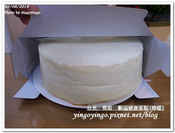 鶯歌順謚健康蛋糕990908_R0014751