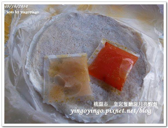 皇宮餐廳級月亮蝦餅990916_R0014985