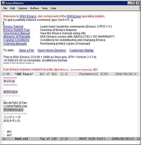 Emacs23 Bitstream Vera Sans Mono & M+1VM+IPAG circle