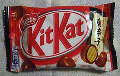 """KitKat """"Spicy Chili Pepper Little Balls"""" (wrapped)"""