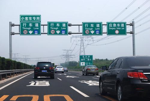 v2 - Jingcheng Expressway in Běijīng