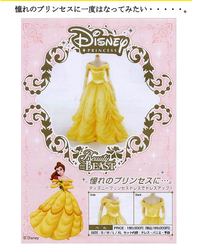 Japanese Dress Pattern Belle (2)