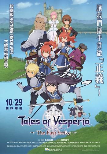 101005 - 光輝的十月「大銀幕動畫七連發♡」、劇場版《時空幻境:宵星傳奇》確定於本月29日在台灣上映!