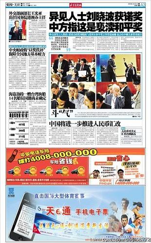九月九日的北京青年報a3版?