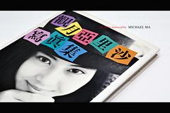 観月ありさ ARISA MIZUKI 寫真集 1993年