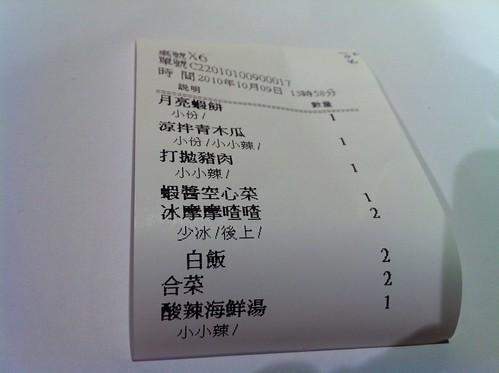 勤美誠品_紅舍泰式料理