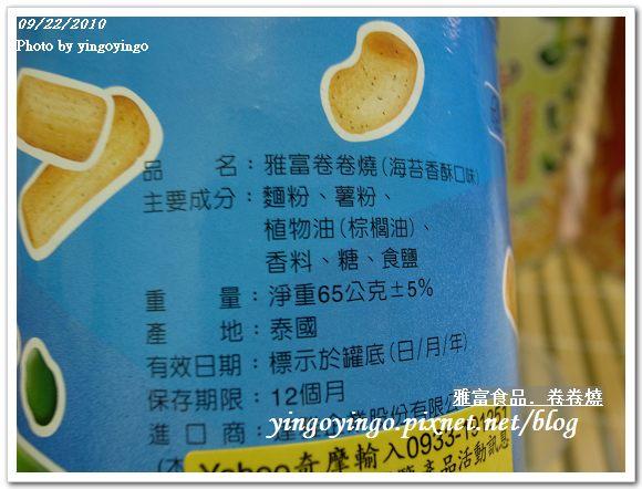 雅富食品_卷卷燒990922_R0015091