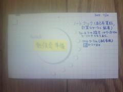 GTDカード(試行中)