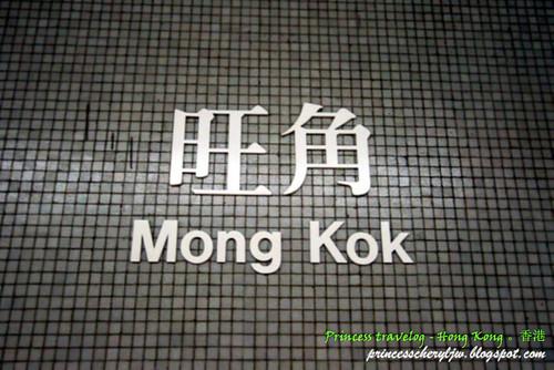 Mong Kok 1