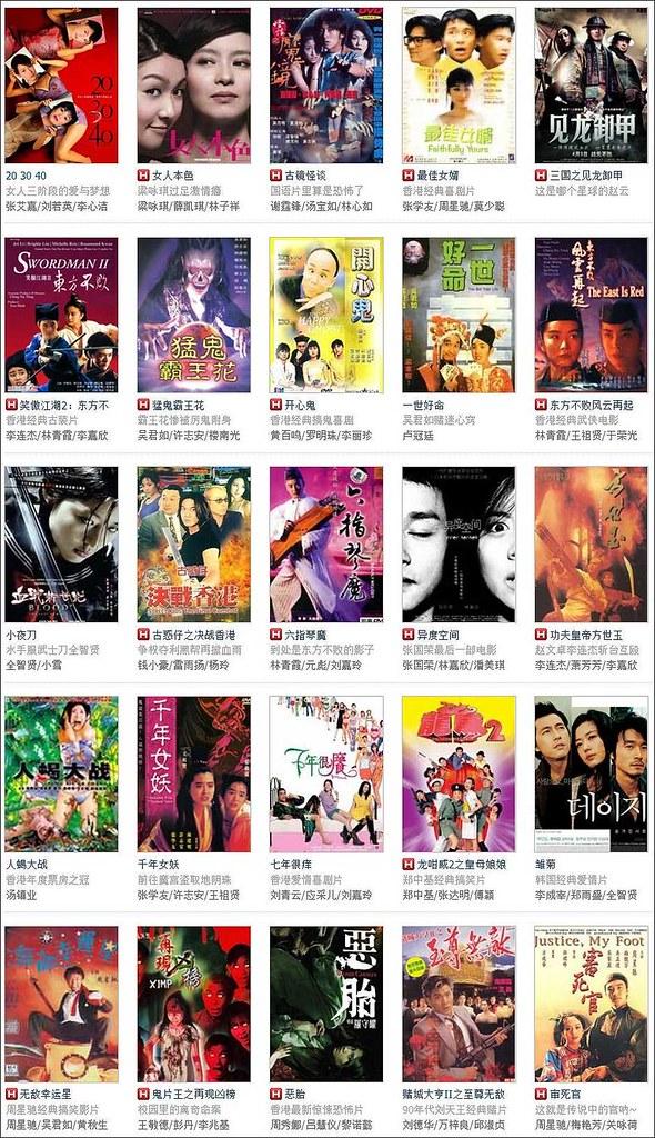 03土豆網香港電影 - 03